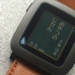 カラー化された 新型Pebble Timeレビュー…これは素晴らしいものだ