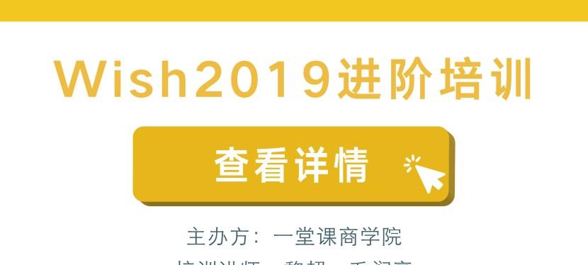 线下课程:2019Wish进阶培训(杭州)