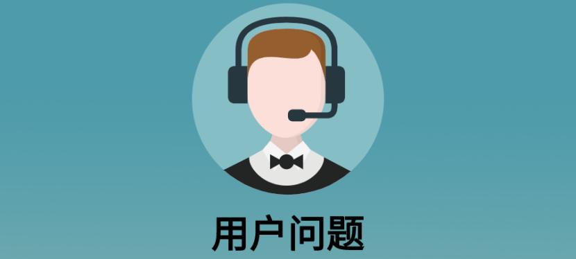 """""""用户问题""""新功能 → 商户可直接与欧洲用户沟通!"""