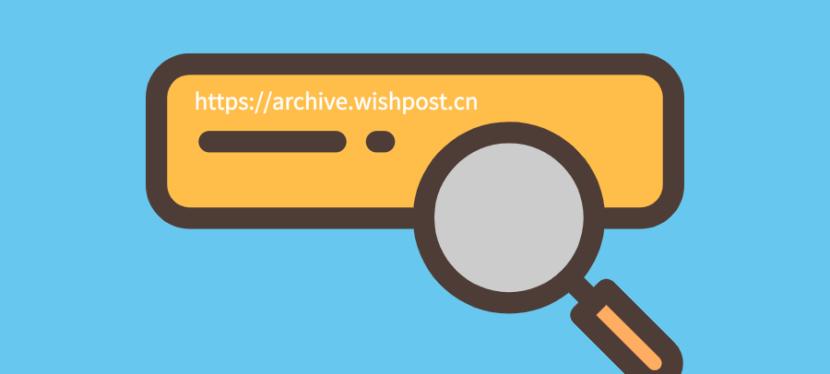 所有2019.7.1前的WishPost运单信息将被迁移至查询网站!