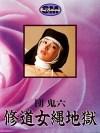 Cartel de la pelicula Dan Oniroku Shuudojo nawa jigoku