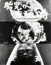 Cartel de la película The Embryo Hunts in Secret
