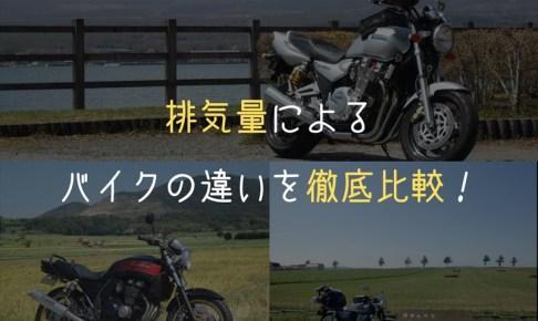 排気量によるバイクの違いを徹底解説
