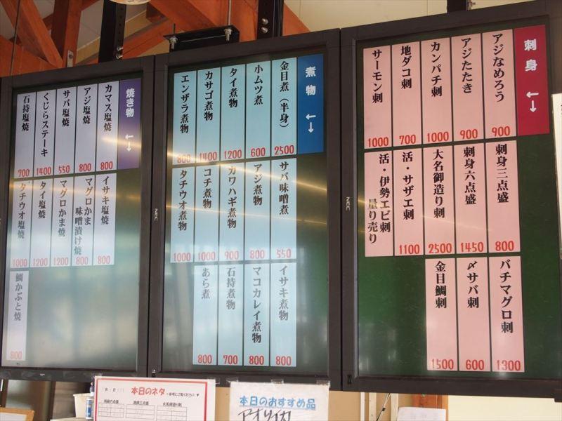 漁協直営食堂ばんや(メニュー1)