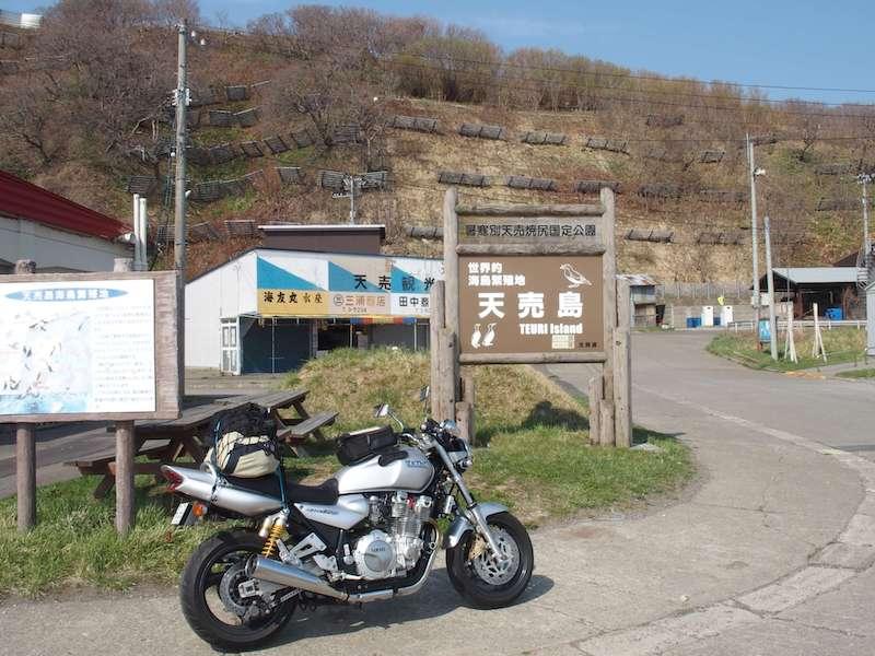 天売島のフェリーターミナル