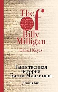 """Обложка """"Таинственная история Билли Миллигана"""""""