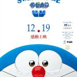 STAND BY ME DORAEMON – Pelicula Online
