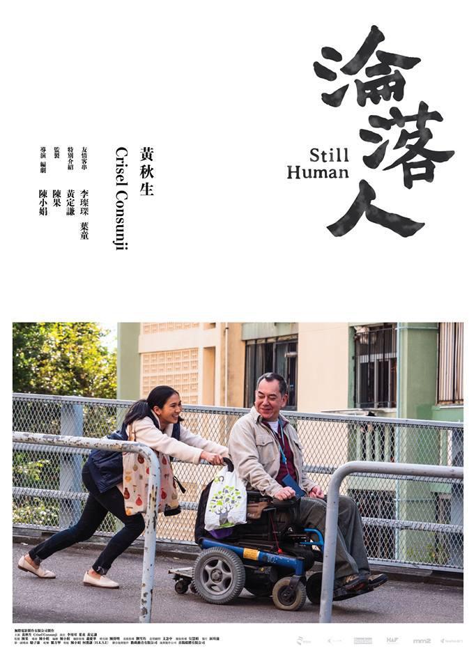 Still Human Poster
