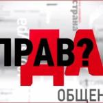 ПРАВДА на ОТР. Альтернативная энергетика (10.07.2013)