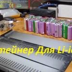 Делаем самодельный корпус для электро транспорта под liion 18650 Часть 1, Часть 2