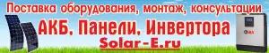Перейти на solar-e.ru