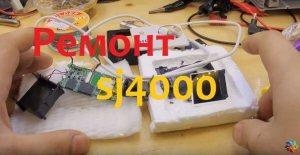 Низкое качество sj4000, и из за чего камера выходит из строя. И про ее АКБ