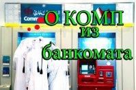 Системный блок из банкомата, подготовка к восстановлению