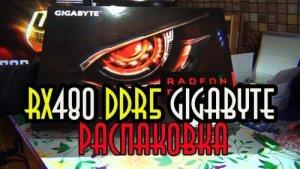 Gigabyte RX480 распаковка и осмотр пелинг