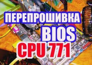 обновление  BIOS на сокете 775