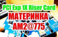 Майнинг AAD в карты PCIe 1 до 3 PCI Express 1X Слоты Riser Card Mini-ITX к внешним 3 pci-e Тест на материнских платах АМ2 и 775