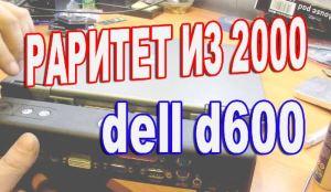 dell d600 раритетные ноутбуки 2003 года в отличном состоянии за копейки