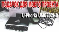 Подарок для моего проекта U-Phoria UMC202HD Звуковая плата для блогера со взглядом в будущее