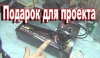 Подарок для проекта AverMedia Game Capture HD II C285 FULL HD 1080p