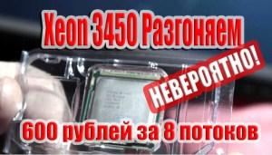 Процессор Xeon 3450 Разгоняем на сколько возможно Сокет 1156 BOX вентилятор