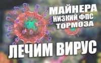 Вирус taskhostw exe Realtek HD Audio Низкий ФПС в играх, тормоза железа, комп живет своей жизнью