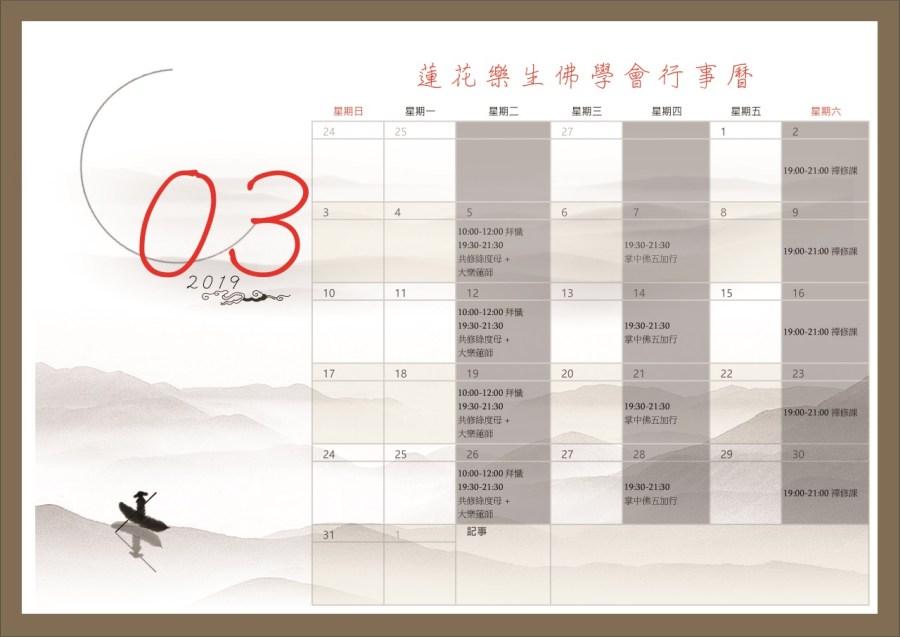 2019年二月份行事曆