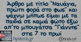 tinakod3