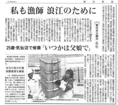 170315_Ayano(毎日新聞)