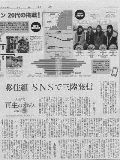 181211_ベンターン(読売新聞)