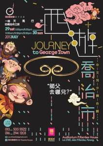journey to george town