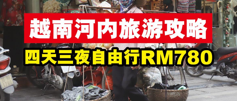 4天3夜越南河內自由行RM780攻略