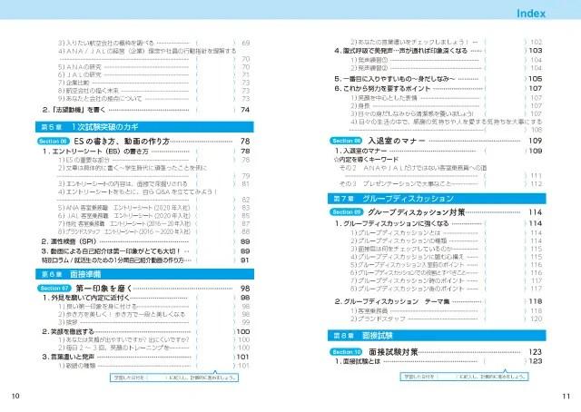 連載2-この本の學び方「CA合格の教科書書き込み式ハンドブック2021就職版」載1) Copy   ペンコム