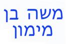 Moshe benMaimun