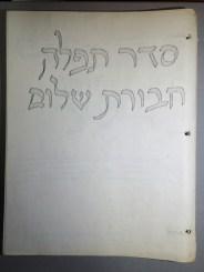 Seder tifillah (prayerbook for Havurat Shalom)