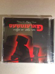 Compact Disc of Dodi Ḳalish, Avi Singolda, Parenṭshes, 2011