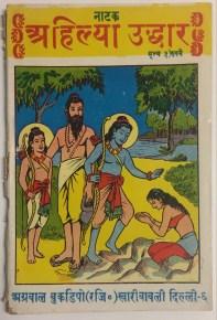 Ahilyā uddhār. Nyādarsiṁh 'Bechain' Dehlavī. Delhi: Agraval Book Depot. Box 1, Folder 18
