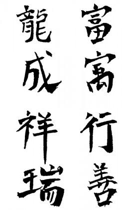 Kenpo History