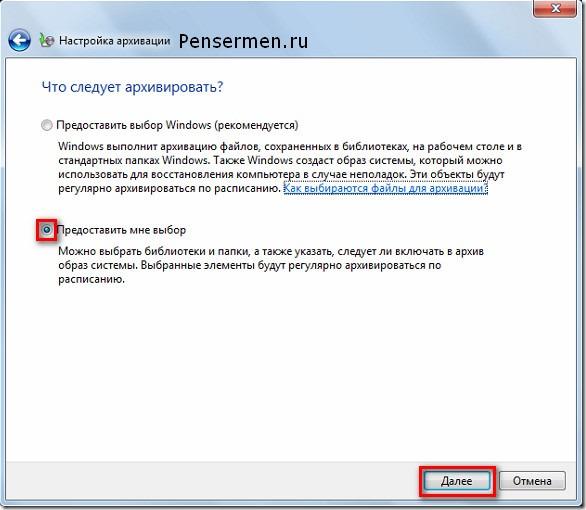 Arhivacia_chto_arhivirovat_thumb.jpg
