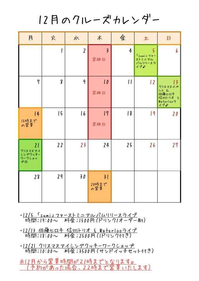 カフェカレンダー12