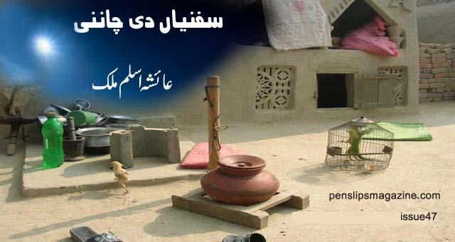 سفنیاں دی چاننی ۔۔۔ عائشہ اسلم ملک
