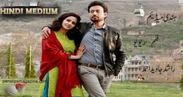 Hindi Medium   Film Review