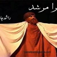 بلھا میرا مرشد ۔۔۔ راشد جاوید احمد
