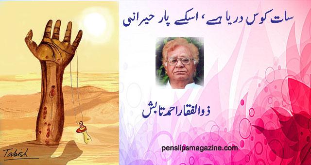 غزل ۔۔۔ ذوالفقار احمد تابش