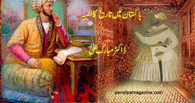 پاکستان میں تاریخ کا المیہ ۔۔۔ ڈاکٹر مبارک علی