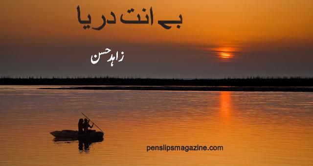 بے انت دریا ۔۔۔ زاہد حسن