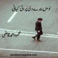 نویں بندے دی پرانی کہانی ۔۔۔ محمود احمد قاضی
