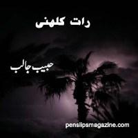 رات کلہنی ۔۔۔ حبیب جالب