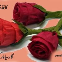 کاغذی پھول ۔۔۔ گارسیا مارکیز