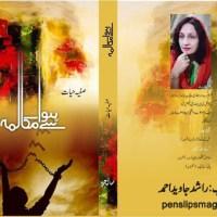 ہوا سے مکالمہ (صفیہ حیات) --- راشد جاوید احمد :Book Review
