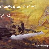 ہم موت سےپوچھتے ہیں کیوں آتی ہو ۔۔۔ عذرا عباس
